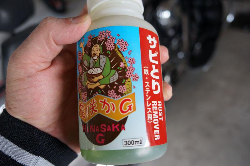 花咲かG「ラストリムーバー」.JPG