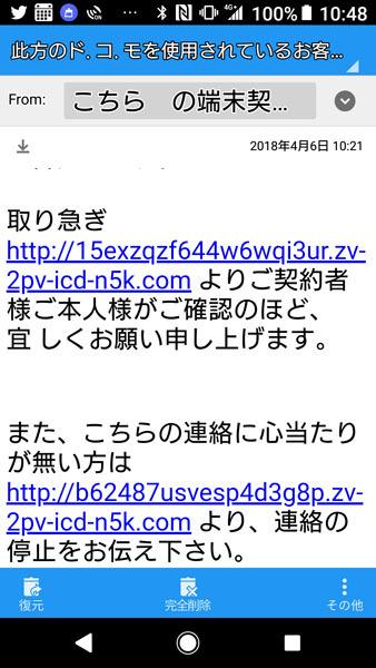 迷惑メール 2.jpg