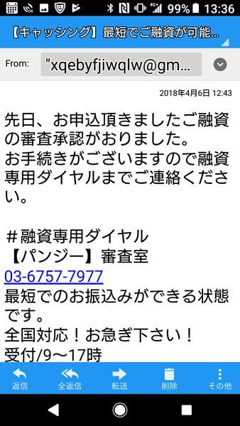 迷惑メール 3.jpg