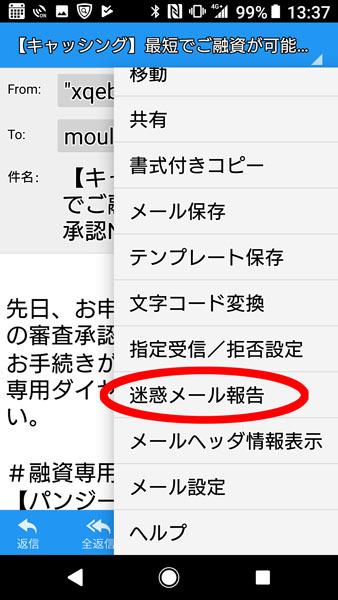 迷惑メール 4.jpg