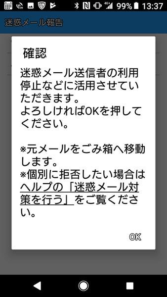 迷惑メール 5.jpg
