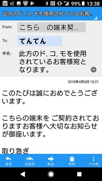 迷惑メール 7.jpg