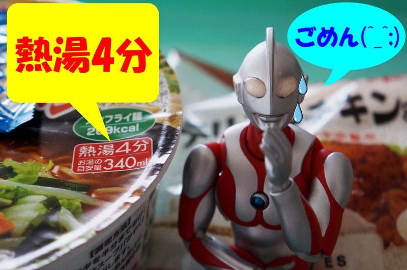 野菜たっぷりおいしいラーメン 5.JPG