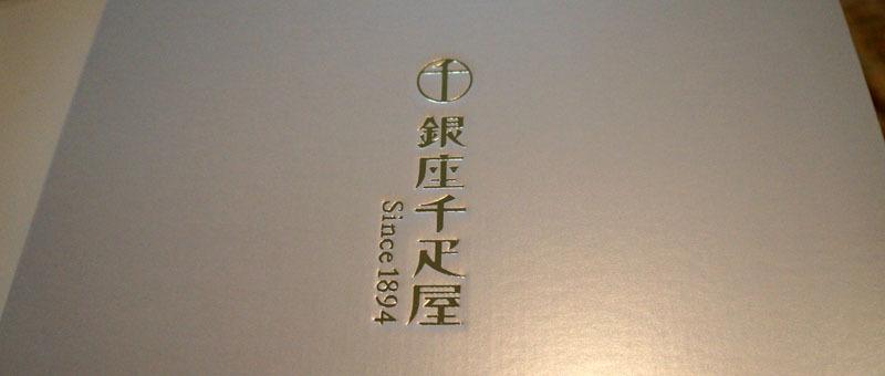 銀座千疋屋(ぎんざせんびきや)  2.JPG