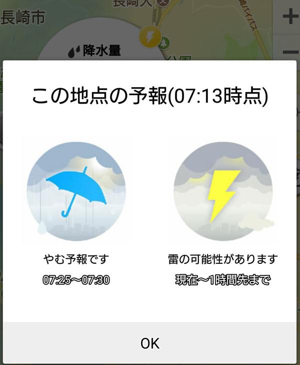 雨マップ.jpg