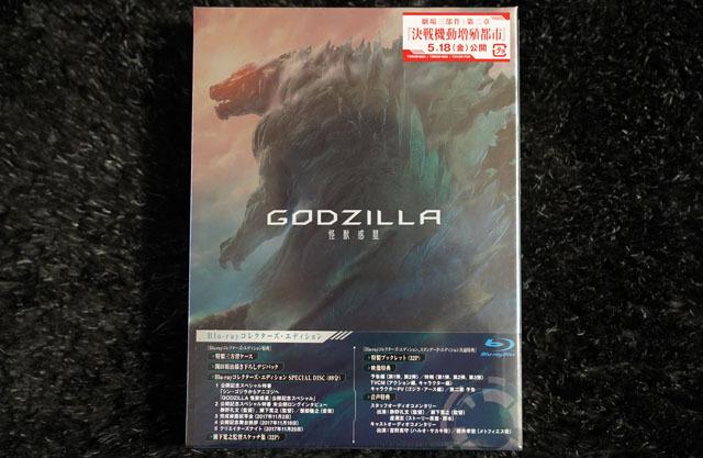 GODZILLA 怪獣惑星 Blu-ray コレクターズ・エディション 1.JPG