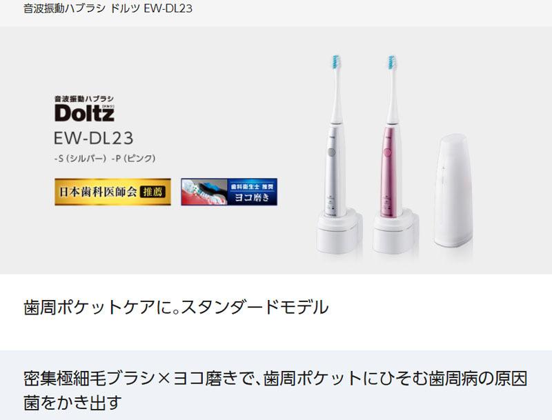 Panasonic 音波振動ハブラシ ドルツ EW-DL23 6.jpg