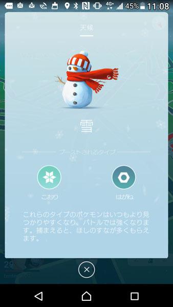 Pokémon GO 3.jpg