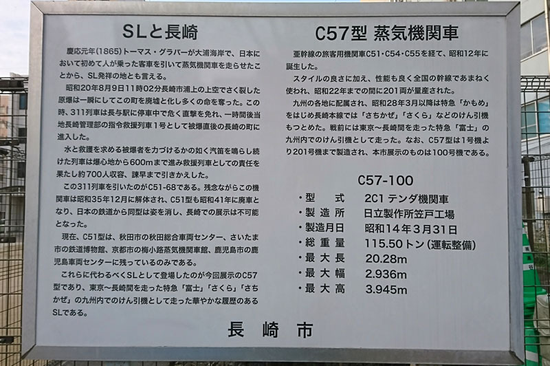 SLと長崎 C57型蒸気機関車 1.JPG