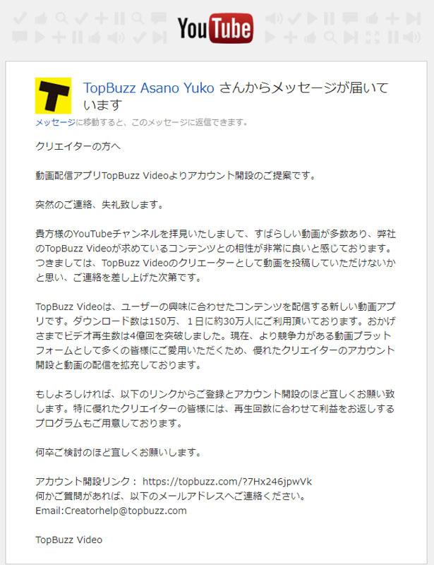 TopBuzz Asano Yuko さんからメッセージ.jpg