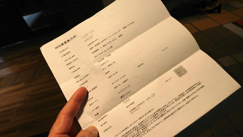 WEB乗車券.JPG