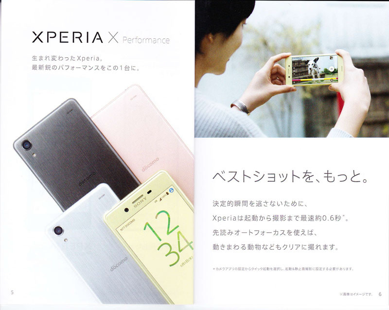 Xperia X Performance SO-04H 1.jpg