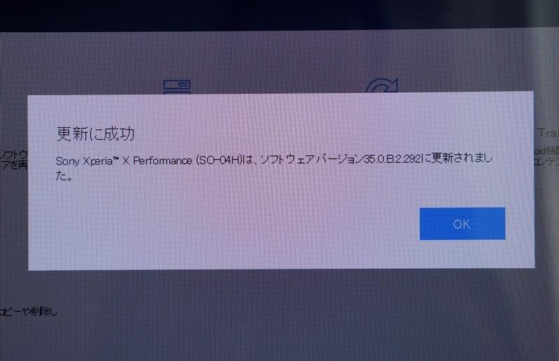 Xperia X Performance SO-04H Graphite Black 5.JPG