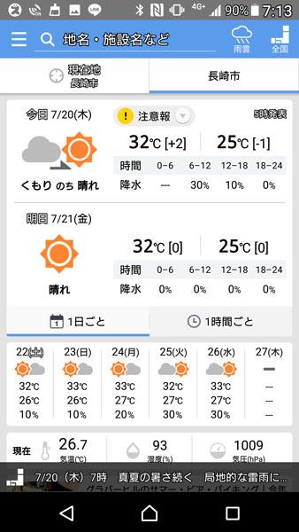 Y!天気.jpg