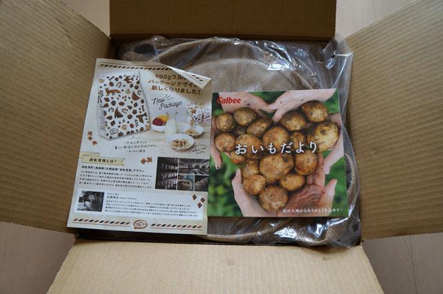 2018カルビーキャンペーン大収穫祭 (1).JPG