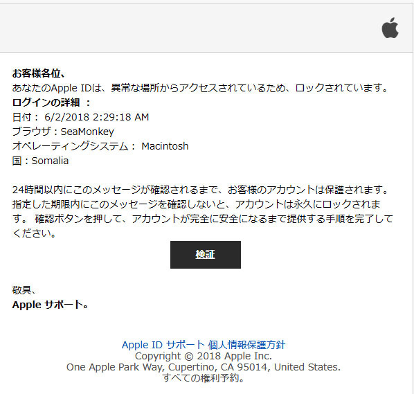 Apple 不審メール 1.jpg