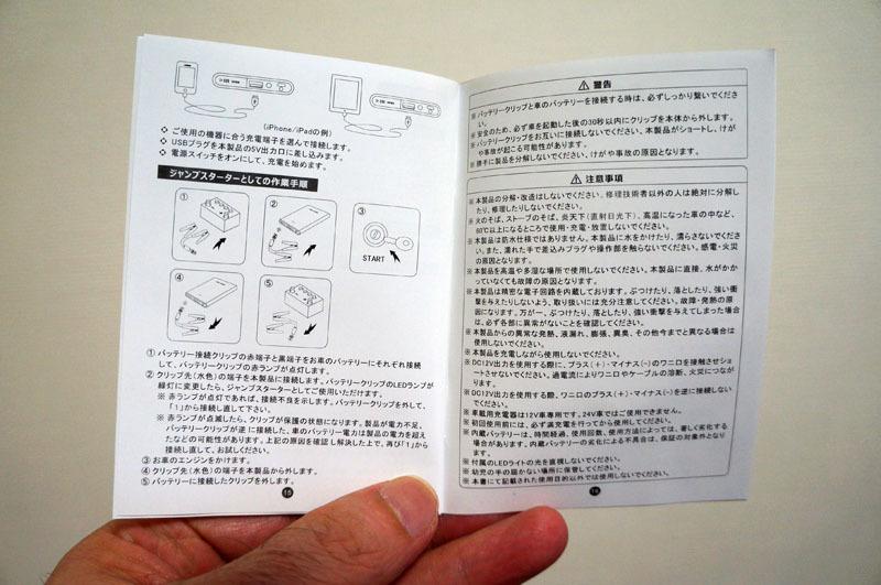 BESTEK ジャンプスターター 12.JPG
