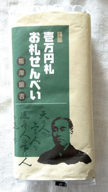 お札せんべい (1).JPG