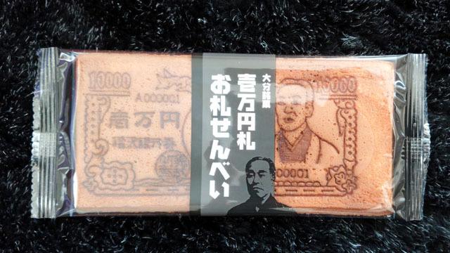 お札せんべい (2).JPG