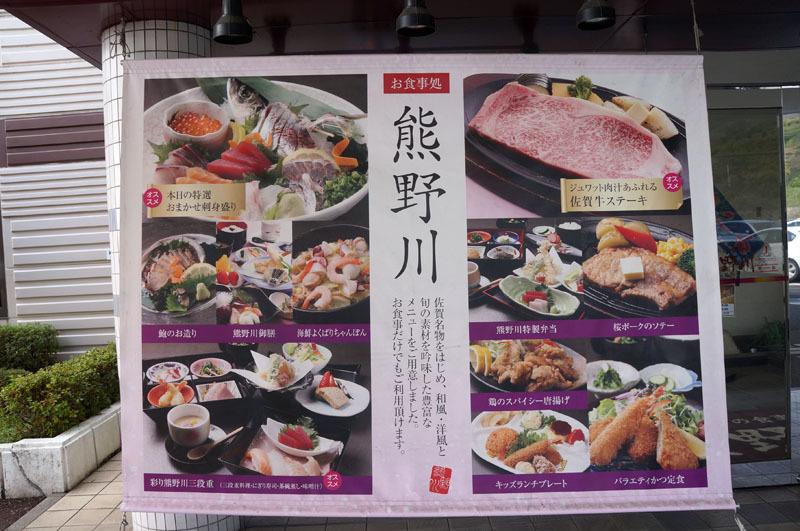 せせらぎ食事処 熊野川 2.JPG