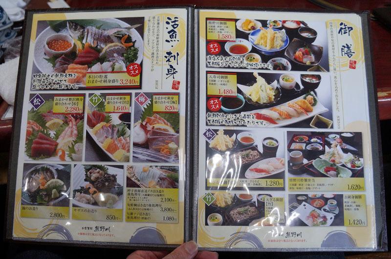 せせらぎ食事処 熊野川 5.JPG