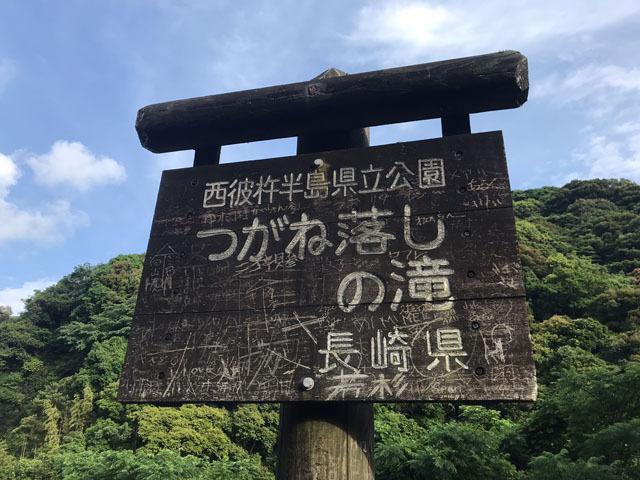 つがね落しの滝 (6).jpg