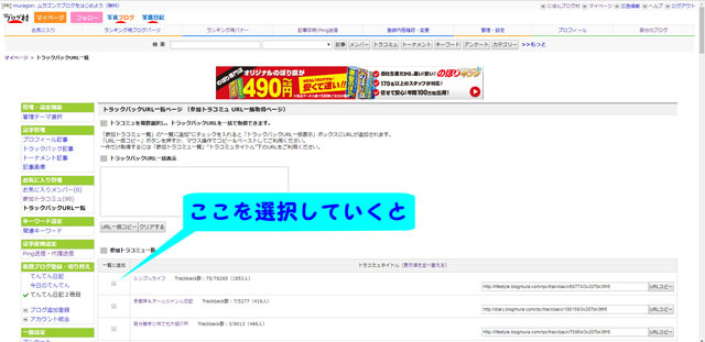 にほんブログ村トラコミュ向けTrackBack送信方法 (4).jpg