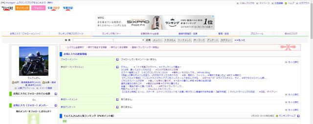 にほんブログ村トラコミュ向けTrackBack送信方法 (5).jpg