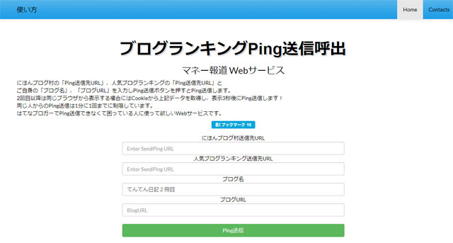 にほんブログ村トラコミュ向けTrackBack送信方法 (7).jpg
