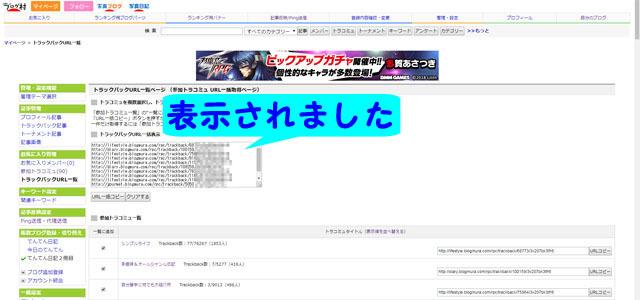 にほんブログ村トラコミュ向けTrackBack送信方法 (8-2).jpg