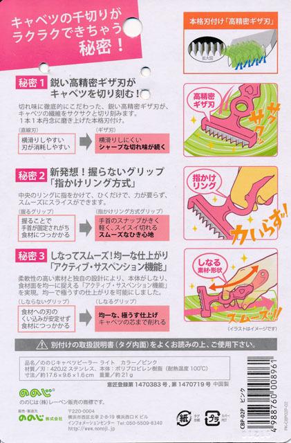 ののじ 千切り キャベツピーラー (8).jpg