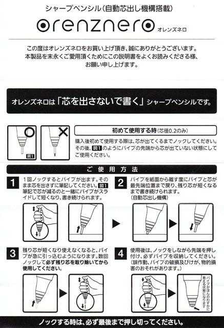 ぺんてる シャープペン オレンズネロ 0 (7).jpg