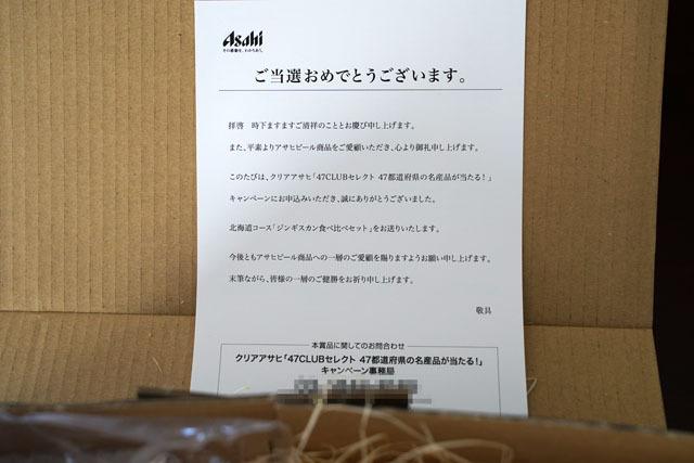 アサヒ 懸賞 (2).JPG