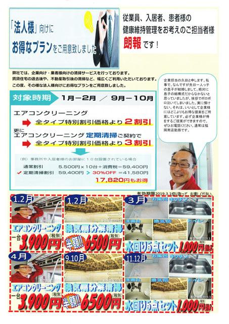 エアコン分解清掃 (22).jpg