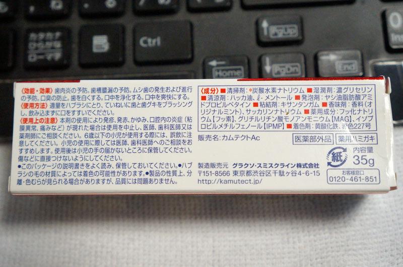 カムテクト-3.JPG