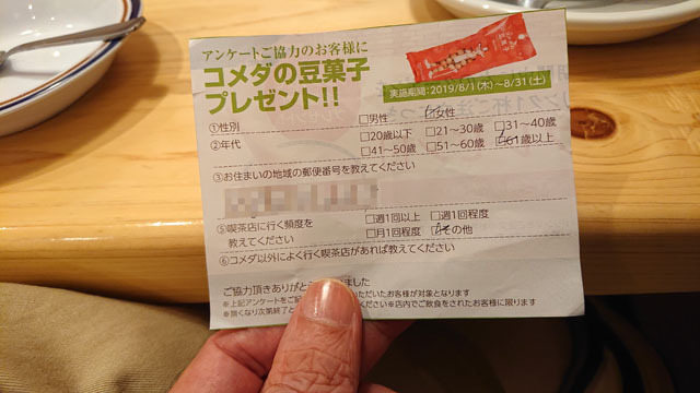 コメダ珈琲店 (12).JPG
