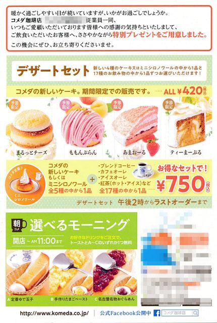 コメダ珈琲店 (8).jpg