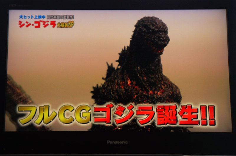 シン・ゴジラ 2.JPG