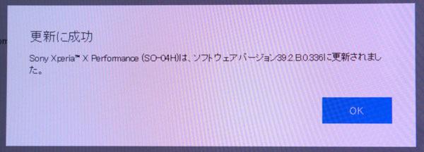 ソフトウエア更新 3.JPG