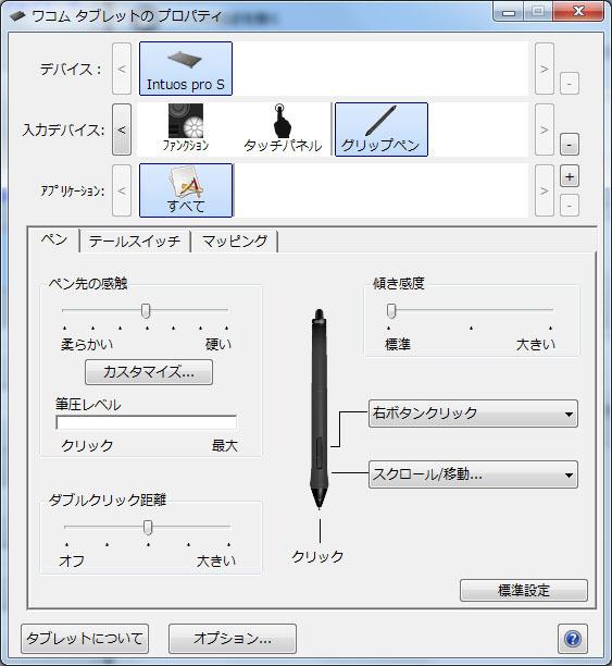 タブレットのプロパティ.jpg