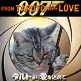 タルちゃん007-160.jpg