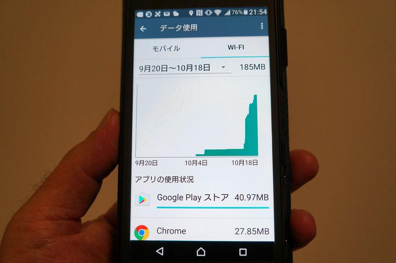 データ使用量 2.JPG