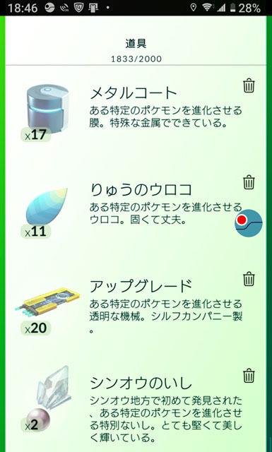 ナマケロ コミュニティデイ (14).jpg