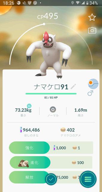 ナマケロ コミュニティデイ (5).jpg