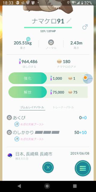 ナマケロ コミュニティデイ (9).jpg