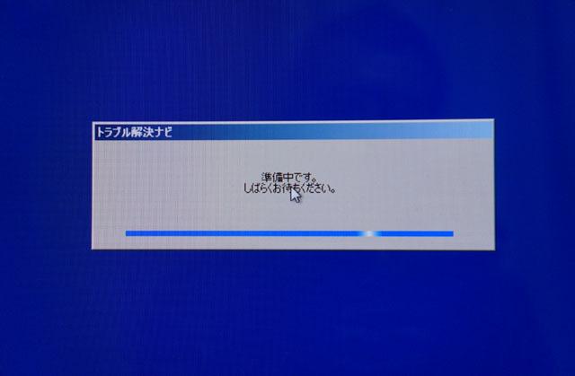 パソコントラブルCHKDSK (5).JPG