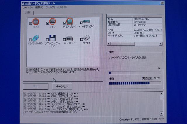 パソコントラブルCHKDSK (7).JPG
