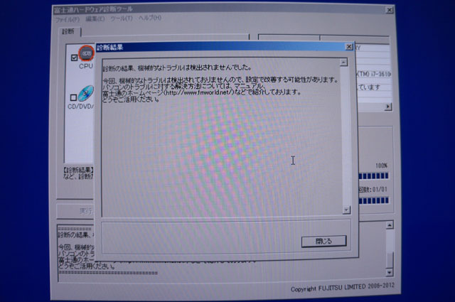 パソコントラブルCHKDSK (9).JPG