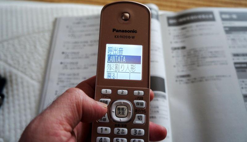 パナソニック デジタルコードレス電話機 7.JPG