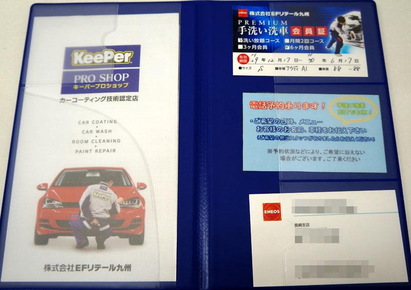 プレミアム手洗い洗車 12.JPG